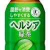 ヘルシア緑茶のカフェイン含有量