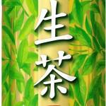 生茶のカフェイン含有量、カフェインレス・ノンカフェインの商品