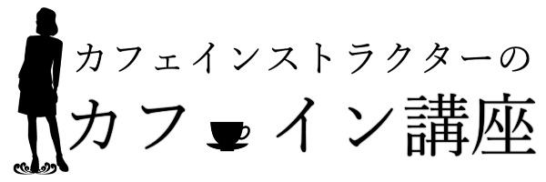 カフェインストラクターのカフェイン講座